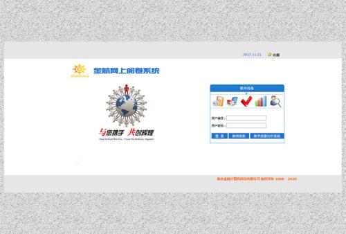 永州十中电子阅卷系统采购项目